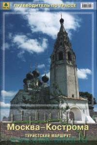 Москва - Кострома : туристский маршрут : путеводитель по трассе : Пр134п