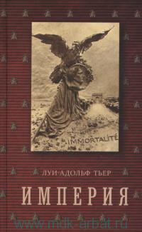 История Консульства и Империи. Империя. В 4 т. Т.4. Кн.2