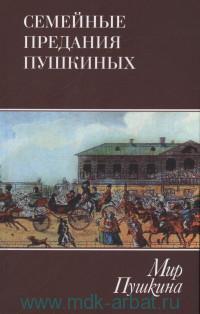 Мир Пушкина : семейные предания Пушкиных. Т.3