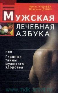 Мужская лечебная азбука, или Главные тайны мужского здоровья