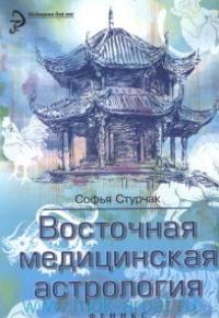 Восточная медицинская астрология : искусство управлять своей судьбой
