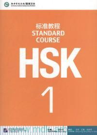 HSK Standard Course 1 : Student's Book