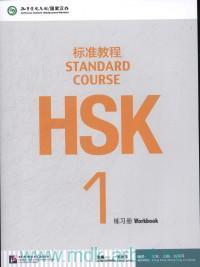 HSK Standard Course 1 : Workbook