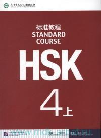 Standard Course HSK 4 A : Student's Book