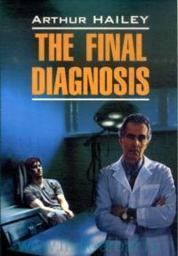 Окончательный диагноз = The Final Diagnosis : книга для чтения на английском языке
