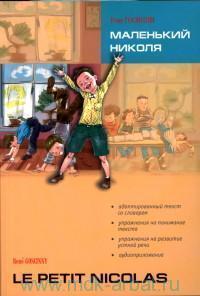 Маленький Николя = Le Petit Nicolas : книга для чтения на французском языке