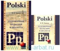 Разговорный польский в диалогах = Polski. Dialogi
