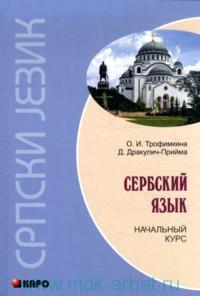 Сербский язык : начальный курс