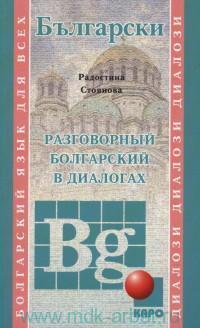 Разговорный болгарский в диалогах = Български. Диалози