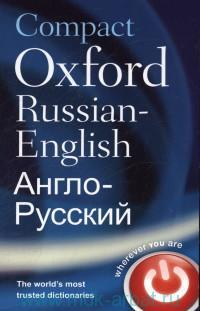 Oxford Compact Russian-English, Англо-русский Dictionary