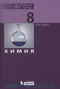 Химия : учебник для 8-го класса (ФГОС)