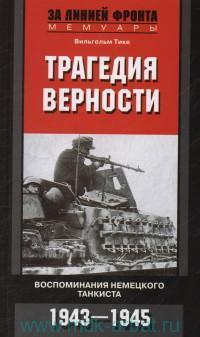 Трагедия верности. Воспоминания немецкого танкиста, 1943-1945