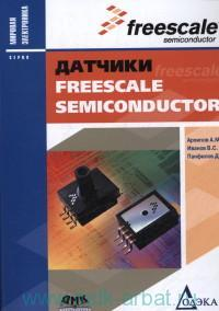 Датчики Freescale Semicondcutor