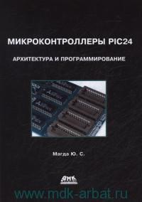Микроконтроллеры PIC 24 :  архитектура и программирование