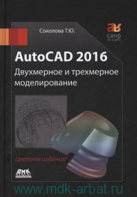 AutoCAD 2016 : двухмерное и трехмерное моделирование