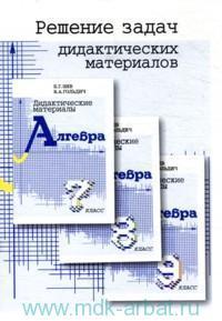 Решение задач дидактических материалов по алгебре Б. Г. Зива и В. А. Гольдича для 7-го, 8-го и 9-го классов
