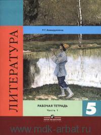 Литература : 5-й класс : рабочая тетрадь : учебное пособие для учащихся общеобразовательных организаций. В 2 ч. Ч.1