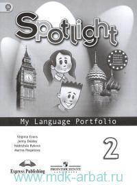 Английский язык : 2-й класс : языковой портфель : учебное пособие для общеобразовательных организаций = Spotlight 2 : My Language  Portfolio (ФГОС)