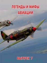 Легенды и мифы авиации. Из истории отечественной и мировой авиации : сборник статей. Вып.7