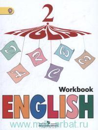 Английский язык : рабочая тетрадь : 2-й класс : учебное пособие для общеобразовательных организаций и школ с углубленным изучением английского языка = English 2 : Workbook (ФГОС)