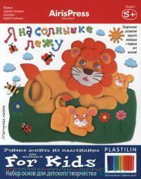 Я на солнышке лежу : учимся лепить из пластилина : набор основ для детского творчества : 5+