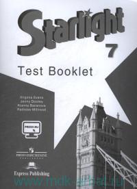 Английский язык : контрольные задания : 7-й класс : учебное пособие для общеобразовательных организаций и школ с углубленным изучением английского языка = Starlight 7 : Test Booklet