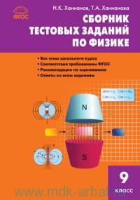 Сборник тестовых заданий по физике : 9-й класс : к учебнику А. В. Перышкина (соответствует ФГОС)