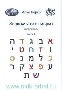 Знакомьтесь : иврит : самоучитель. Ч.1
