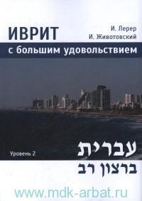 Иврит бэ-рацон рав = Иврит с большим удовольствием (2 уровень) : учебник иврита для русскоязычных читателей