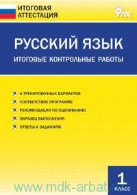 Русский язык : итоговые контрольные работы : 1-й класс (соответствует ФГОС)