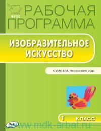 Рабочая программа по изобразительному искусству : 1-й класс : к УМК Б. М. Неменского и др. (М.: Просвещение) (соответствует ФГОС)