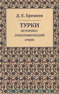 Турки : историко-этнографический очерк