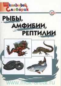 Рыбы, амфибии, рептилии : начальная школа (соответствует ФГОС)