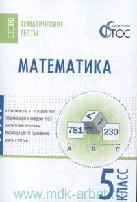 Математика : 5-й класс : тематические тесты (соответствует ФГОС)