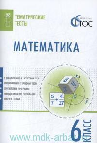 Математика : 6-й класс : тематические тесты (соответствует ФГОС)