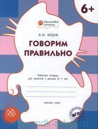 Говорим правильно : рабочая тетрадь для занятий с детьми 6-7 лет (соответствует ФГОС ДО)