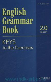 "English Grammar Book. Version 2.0 : KEYS to the Exercises = Ключи к упражнениям учебного пособия ""English Grammar Book. Version 2.0"""