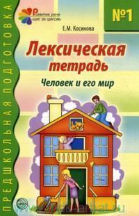 Лексическая тетрадь №1 для занятий с дошкольниками : Человек и его мир