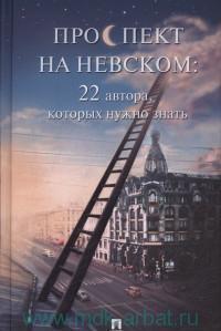 Проспект на Невском : 22 автора, которых нужно знать