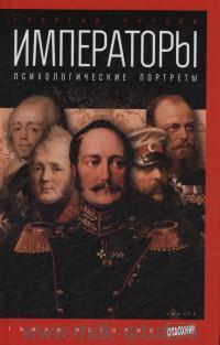 Императоры : Психологические портреты