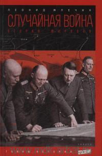 Случайная война : Вторая мировая