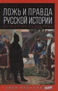 Ложь и правда русской истории : От варягов до Сталина