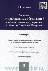 Уставы муниципальных образований : проблемы правового регулирования в субъектах Российской Федерации : монография