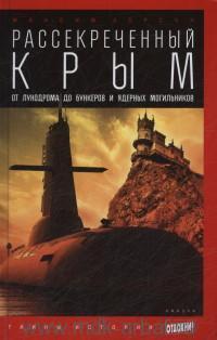 Рассекреченный Крым : От лунодрома до бункеров и ядерных могильников