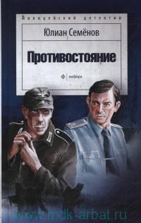 Противостояние : роман : Великие сыщики. Милицейский детектив : еженедельное издание. Вып.№3 (3), 2015