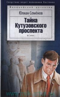 Тайна Кутузовского проспекта : роман