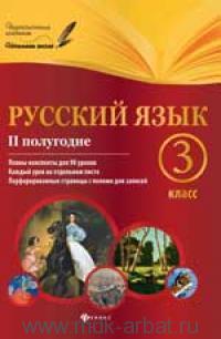 Русский язык : 3-й класс : 2 полугодие : планы-конспекты уроков