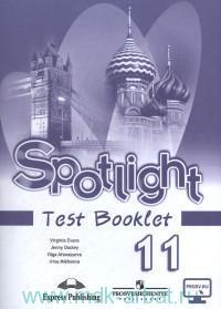 Английский язык : контрольные задания : 11-й класс : пособие для учащихся общеобразовательных организаций : базовый уровень = Spotlight 11 : Test Booklet