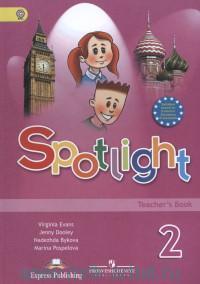 Английский язык : 2-й класс : книга для учителя : пособие для общеобразовательных организаций = Spotlight 2 : Teacher's Book (ФГОС)