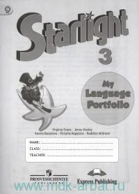 Английский язык : 3-й класс : языковой портфель : учебное пособие для общеобразовательных организаций и школ с углубленным изучением английского языка = Starlight 3 : My Language  Portfolio (ФГОС)
